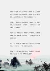 水墨风景中国风信纸.docx