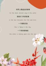 文艺小清新唯美花卉信纸.docx
