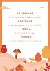 小清新唯美秋天蘑菇信纸.docx
