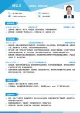 蓝色商务新媒体运营互联网简历模板.docx