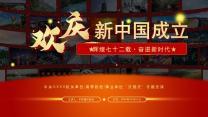 欢庆新中国成立纪念党政教育PPT.pptx