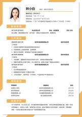 条纹时尚风海外专员简历.docx