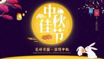 中秋节节日PPT.pptx