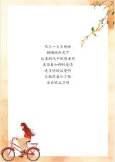 秋季小清新日系风女孩自行车信纸.docx