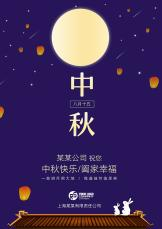 中秋节海报.docx