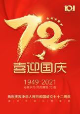 喜迎国庆72周年海报.docx