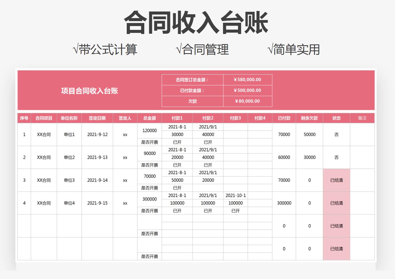 合同收入明细表.xlsx