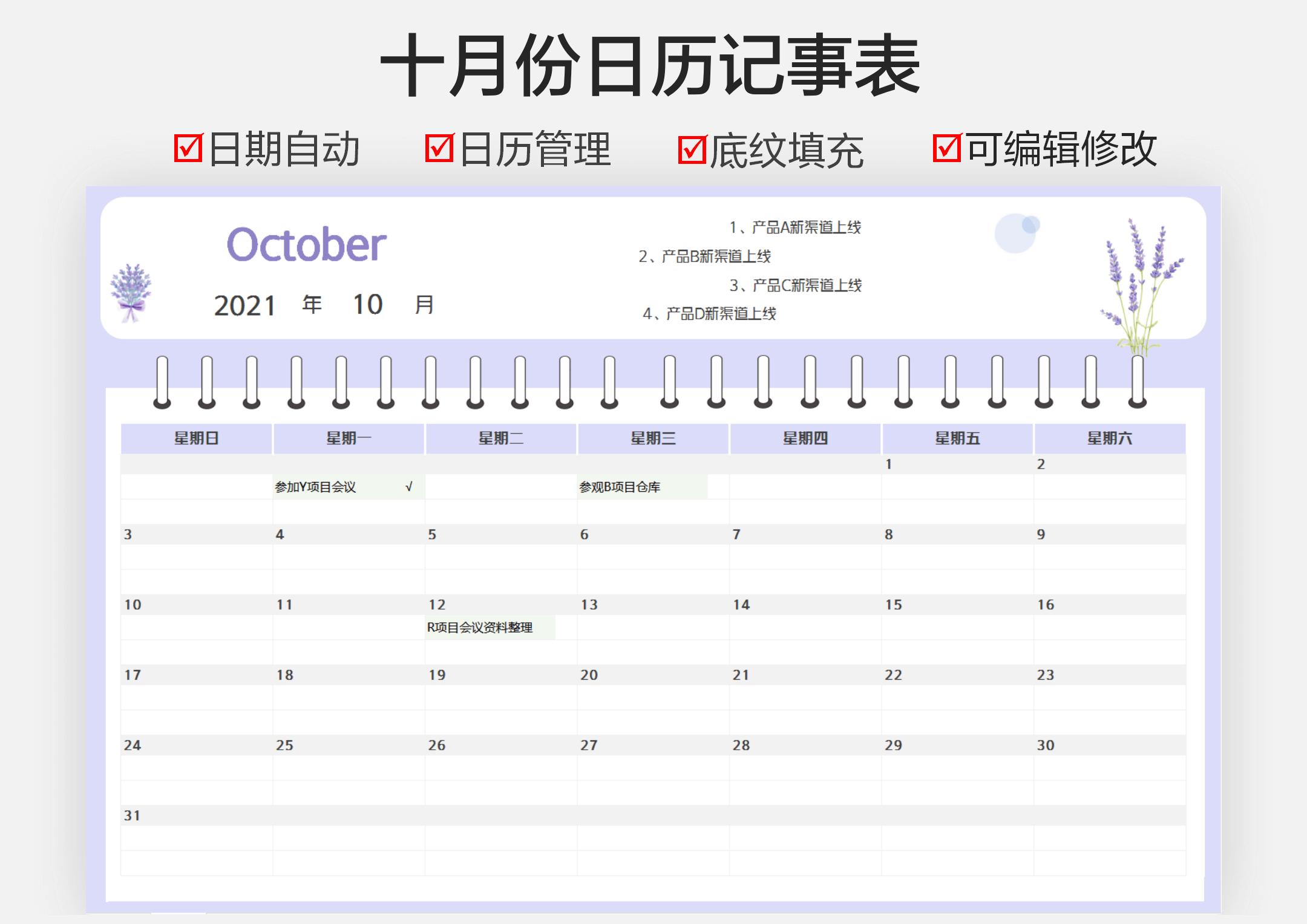 十月份日历行事工作计划表表.xlsx