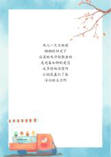 秋季卡通冰淇淋小摊信纸.docx