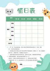 A4小清新蓝色手绘小学生教室卫生值日表.docx