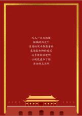 中国风国庆节党建风祝福信纸.docx