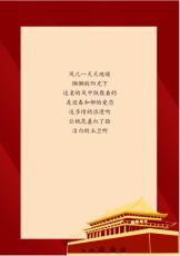 国庆节简约手绘天安门节日信纸.docx
